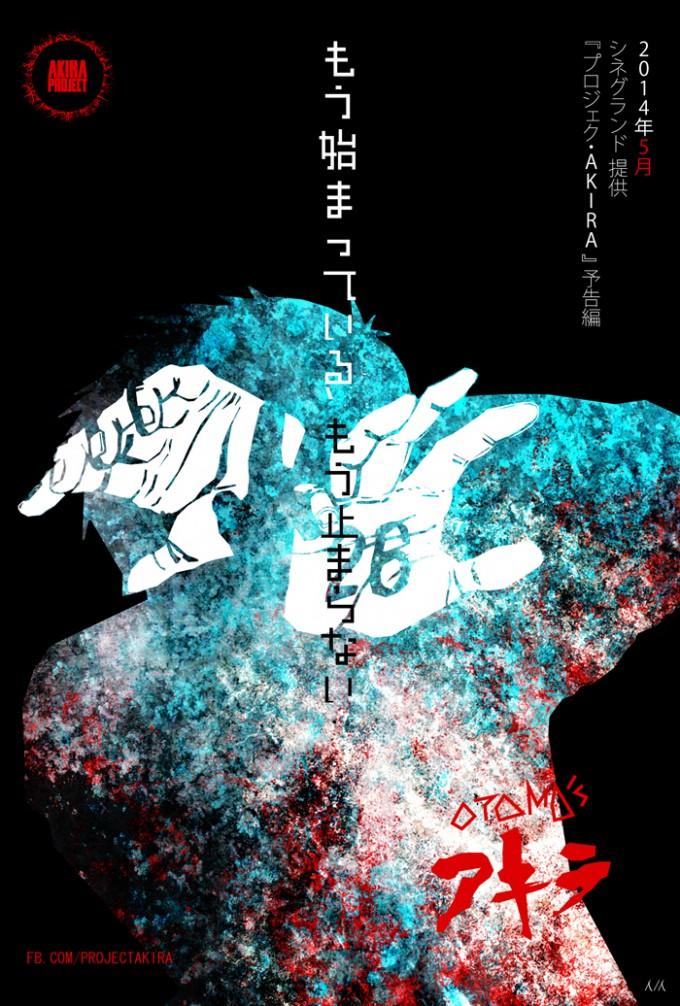 Project-Akira-Poster-Takashi-26-by-nora-web700-cineground
