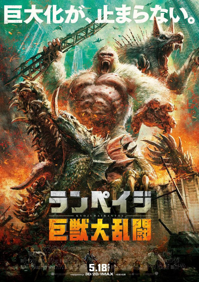 Rampage Japanes Movie Art Poster Kouji Tajima Illustration 01