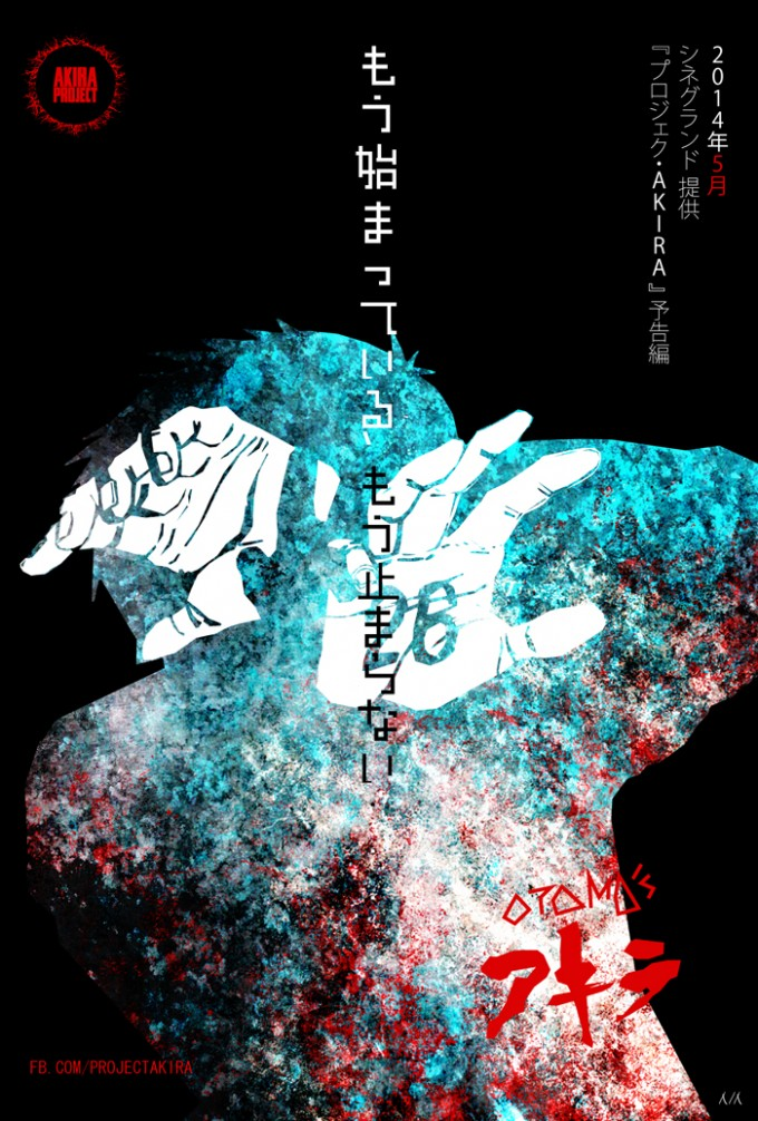 Project-Akira-Poster-Takashi-26-by-nora-web700-cineground