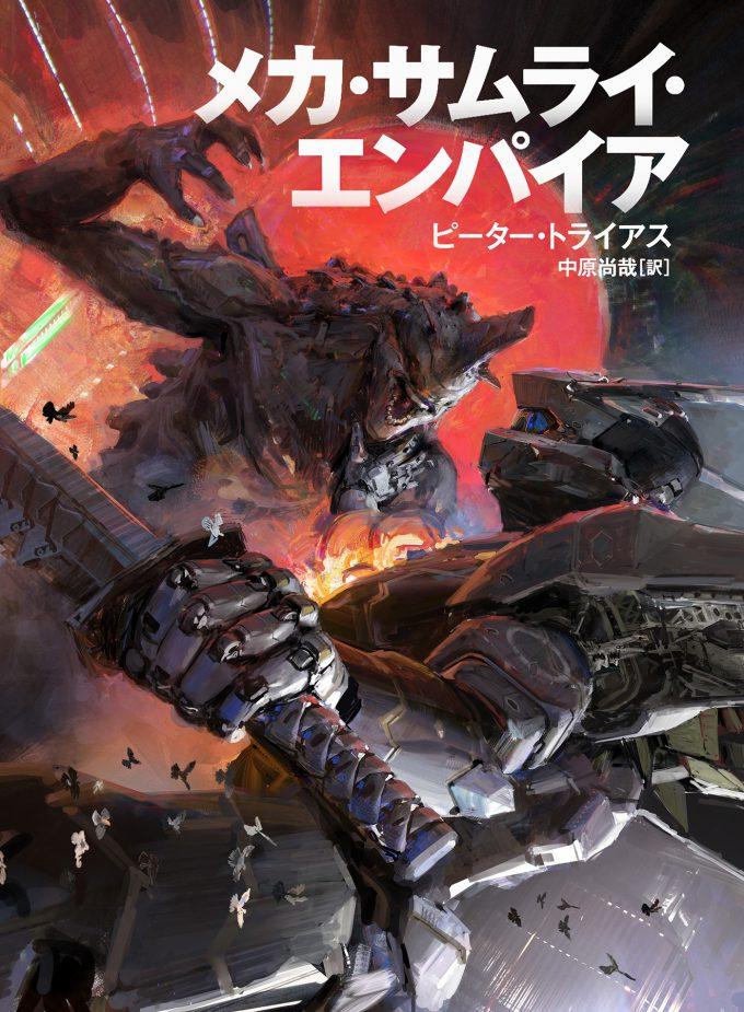 Mecha Samurai Empire Cover Art John Wallin Liberto 01